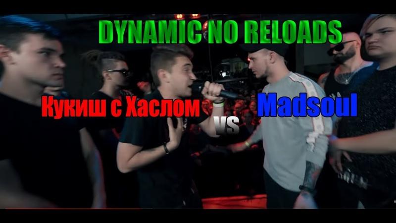 Кукиш с Хаслом vs Madsoul ФИНАЛ BACK TO BEAT [DYNAMIC NO RELOADS]