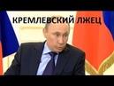 Путин Не врать, вот такой совет я передам от отца внукам. Прямая линия с Владимиром Путиным 2018