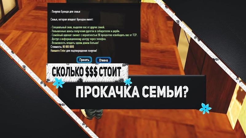 Вся правда о прокачке семей на аризона рп - GTA SAMP