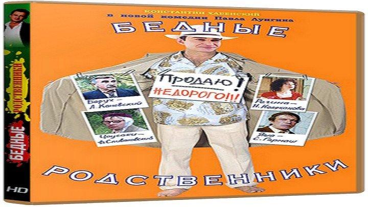 ◄Бедные родственники 2005 реж Павел Лунгин