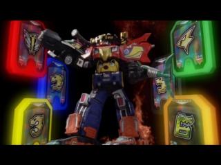 Engine Sentai Go-Onger Grand Prix 13