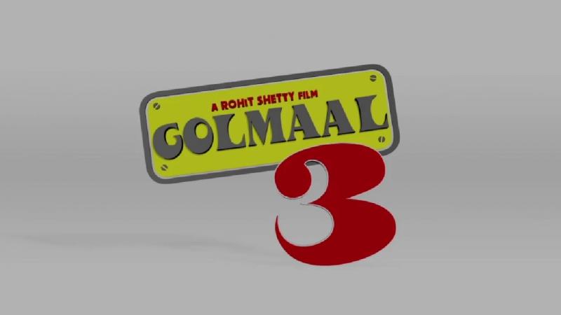 Трейлер Фильма: Веселые Мошенники 3 / Golmaal 3 (2010)