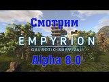 Смотрим Empyrion - Galactic Survival Alpha 8.0