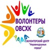 Волонтерский центр ОВСХК