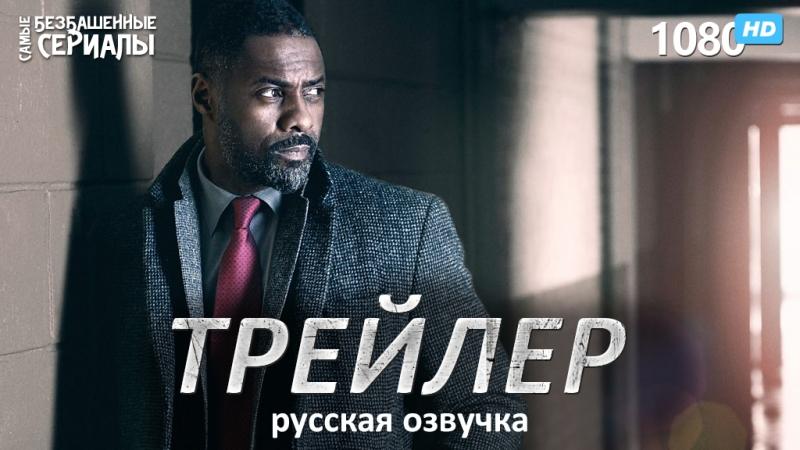 Лютер / Luther (1 сезон) Трейлер (RUS) [HD 1080]
