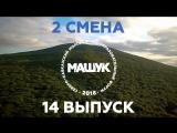 Ежедневные видеоотчёты арт-дирекции форума «Машук - 2018». Эпизод 14