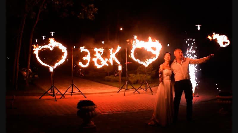 Горящие буквы на свадьбу в Ростове-на-Дону   GOF show