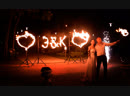 Горящие буквы на свадьбу в Ростове-на-Дону | GOF show