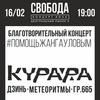16.02 / КУРАРА / СВОБОДА / Помощь Жангауловым