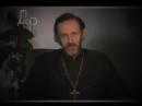 Истинный взгляд Православного Священника на христиан других конфессий