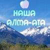 Наша Алма-Ата
