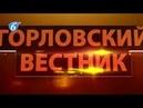 Горловский вестник Выпуск от 07 11 2018г