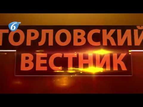 Горловский вестник. Выпуск от 07.11.2018г.