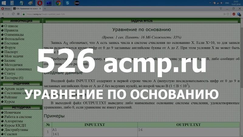Разбор задачи 526 acmp.ru Уравнение по основанию. Решение на C