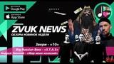 ZVUK NEWS - Обзоры альбомов Big Russian Boss - STAS Звери - 10 Андрей Звонкий - Мир моих иллюзий