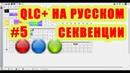 QLC на русском. Урок 5. Секвенции [Управление светом]