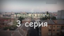 У прошлого в долгу 3 серия ( Мелодрама ) от 18.09.2018