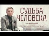 Судьба человека с Борисом Корчевниковым   18.04.2018