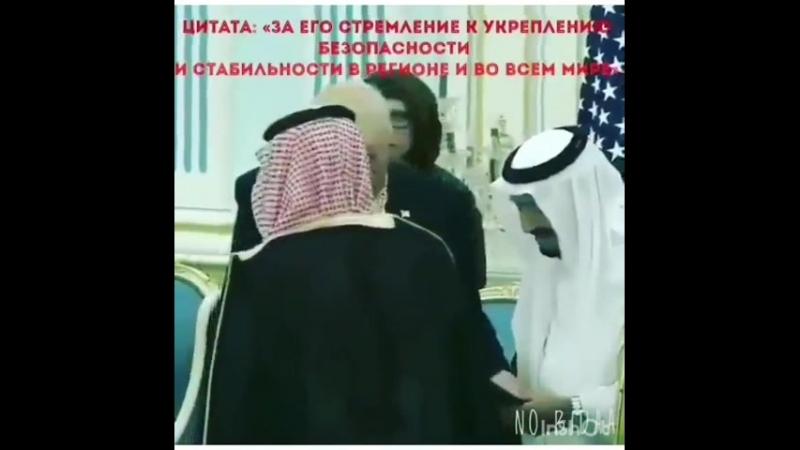 дональд трамп награждается высшей наградой из рук короля саудовской Аравии, за убийство мусульман!