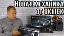 OKLICK 970G Dark Knight и 980G Hammer - новенькая бюджетная механика