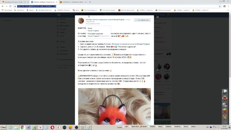 Конкурс резиночки-лисички за репост от 14.10.2018