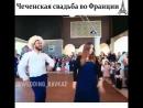 Чеченская свадьба во Франции