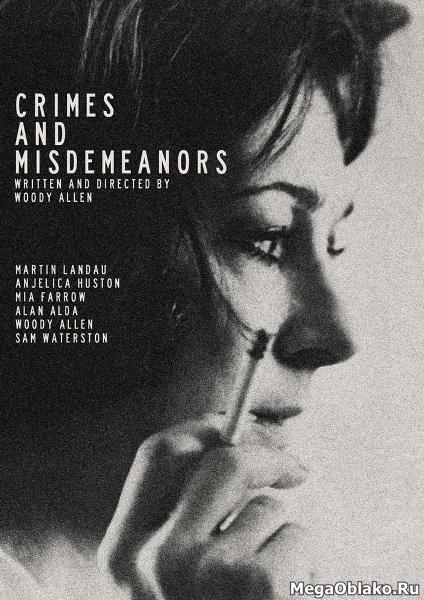 Преступления и проступки / Crimes and Misdemeanors (1989/HDTV/HDRip)