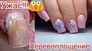 Ужас Клей на ногтях Перевоплощение дизайн ногтей Бабочки ТОП удивителные дизайны ногтей