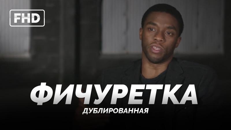 DUB | Фичуретка №2: «Чёрная Пантера» / «Black Panther», 2018