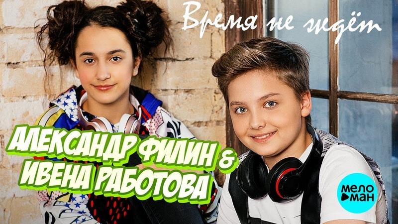 Александр Филин Ивена Работова Время не ждёт Official Audio 2018