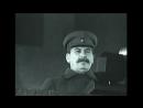 Речь товарища Сталина (7 ноября 1941 г.)
