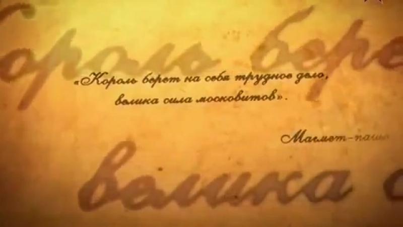 Док фильм Иван Грозный портрет без ретуши 3 серия