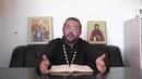 Можно ли любить Бога больше всех Священник Игорь Сильченков