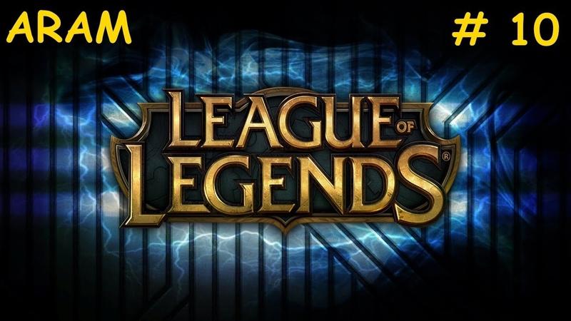 League of Legends Просто LoL ARAM 10