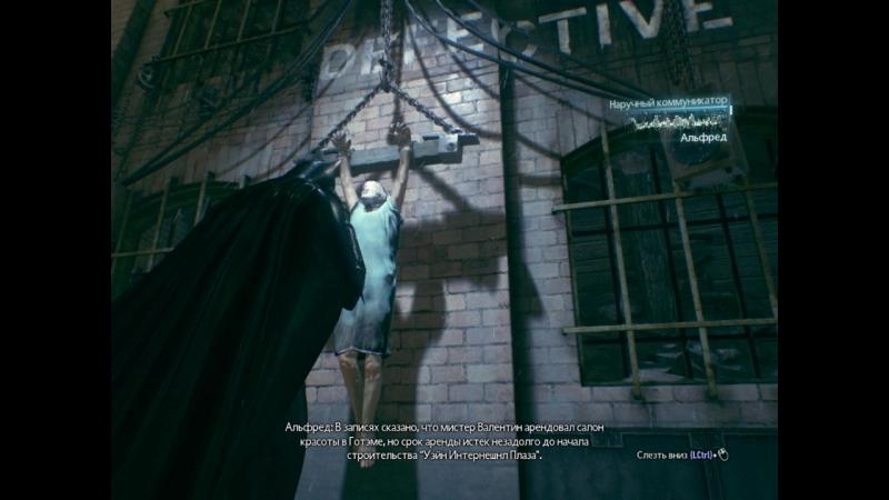 Batman Arkham Knight...Трупики всплывают по весне 5 ч.1...