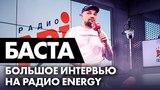 Баста - о Миллионе голосов, чемпионате мира и диете. Радио ENERGY