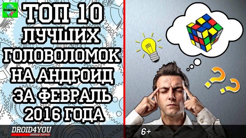 Топ 10 логических игр и головоломок на андроид.