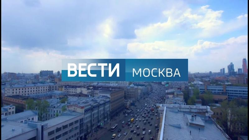 Вести-Москва. 25.07.2012