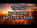 Третье рождение на Пути к Богу Эсфирь Гербер