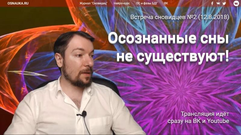 Онлайн-встреча сновидцев №2 (12.08.2018)