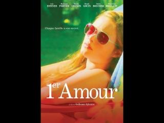 Первая любовь \ 1er amour (2013) Канада