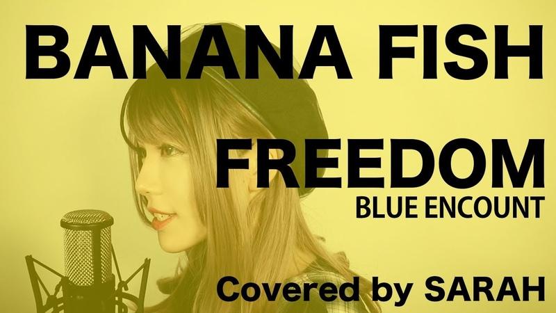 【バナナフィッシュ】BLUE ENCOUNT - FREEDOM (SARAH cover) / BANANA FISH