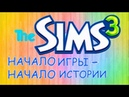 Симс 3 все дополнения/Начало игры-начало истории