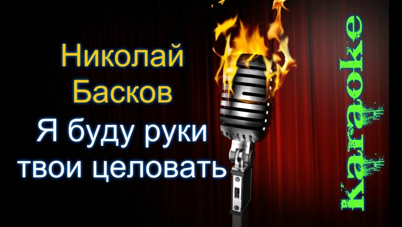 ПЕСНЯ БАСКОВА Я БУДУ РУКИ ТВОИ ЦЕЛОВАТЬ СКАЧАТЬ БЕСПЛАТНО