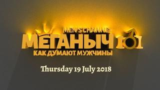 άλφα 101 | 19.07.2018 | мужской канал топ онлайн-курс в прямом эфире