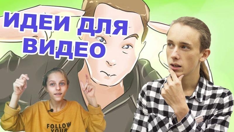 Как придумать идею для видео Советы эксперта