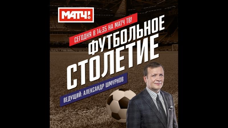 02-Футбольное столетие 1934 1938
