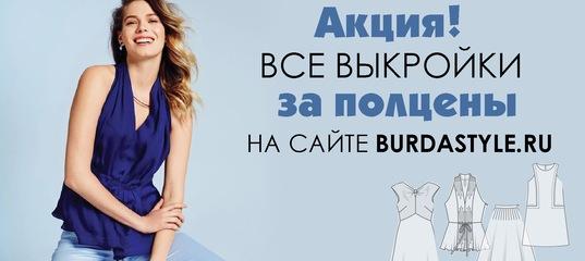 585749ff727 Выкройки Burda – скачать выкройки на Burdastyle.ru
