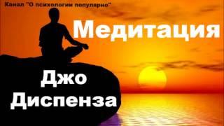 Джо Диспенза - Медитация меняющая убеждения и восприятие. Исполнитель Nikosho