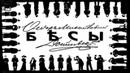 Бесы [4 серия] (2008) - Спектакль